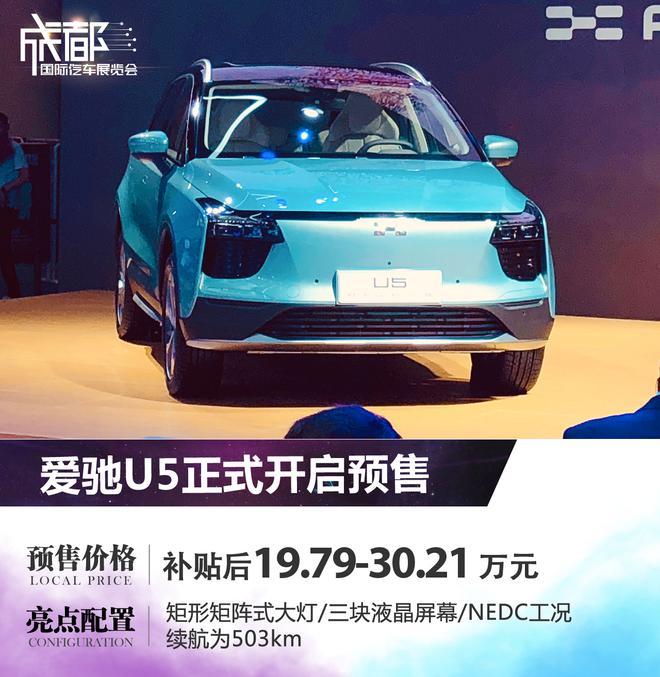 2019成都车展:爱驰U5正式开启预售