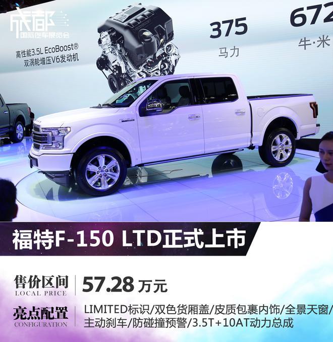 2019成都车展:福特F-150 LTD版上市
