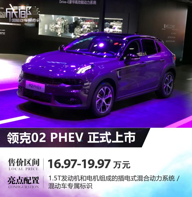 2019成都车展:领克02 PHEV售价16.97万起