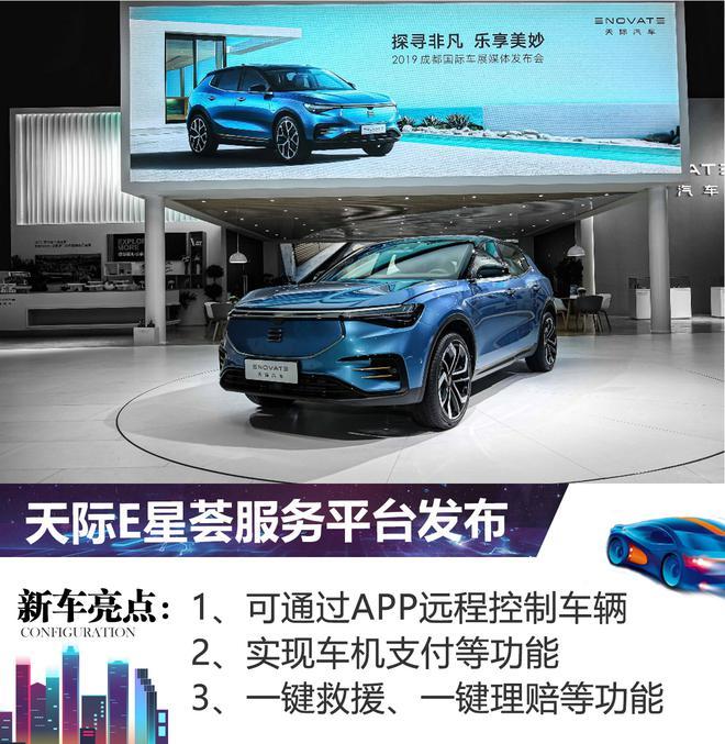 2019成都车展:天际汽车E星荟用户服务平台发布