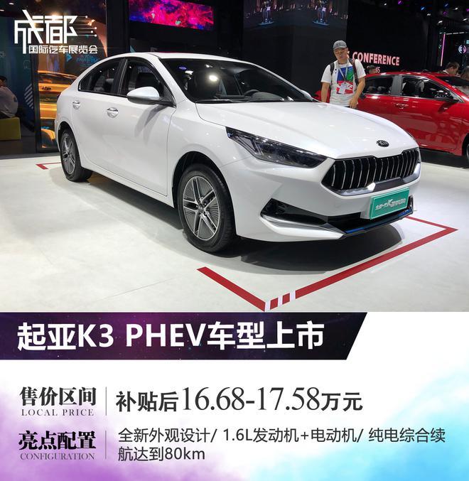 2019成都车展:起亚多车上市/SP2c亮相