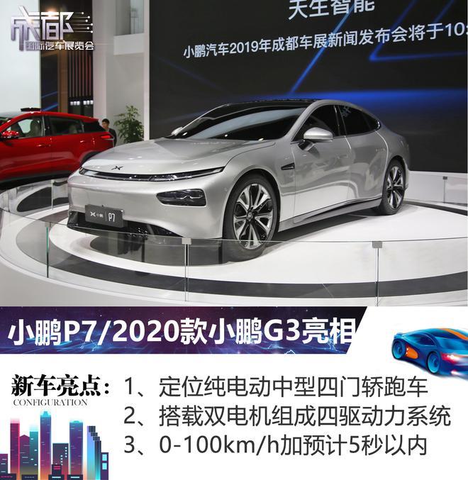 2019成都车展:小鹏P7/2020款小鹏G3亮相