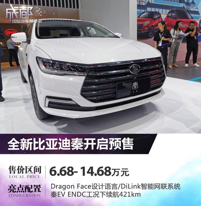 2019成都车展:比亚迪全新秦开启预售