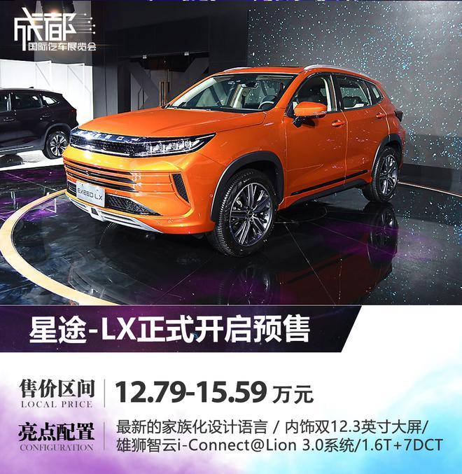 2019成都车展:星途-LX开启预售