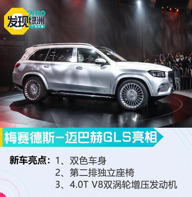 2019广州车展:梅赛德斯-迈巴赫GLS全球首发