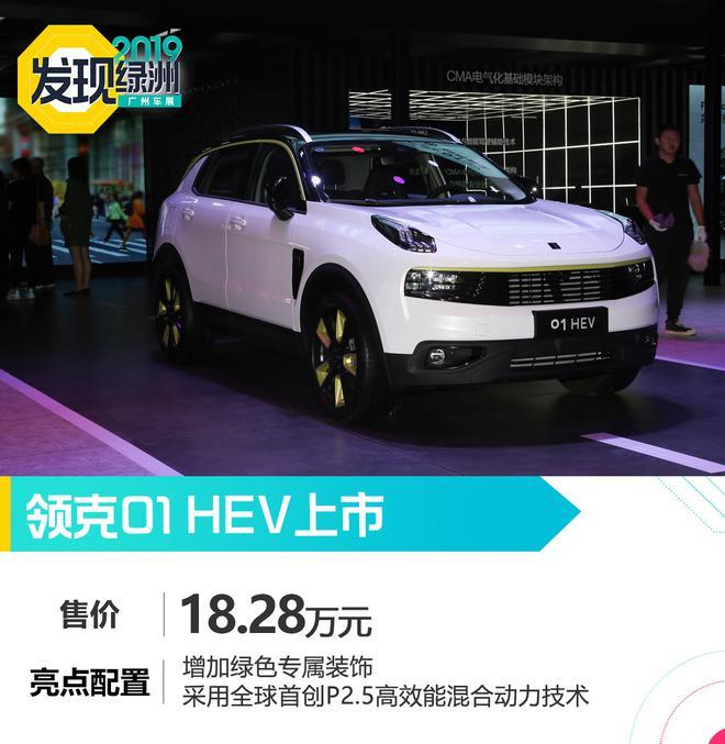 2019广州车展:领克01 HEV上市 售18.28万