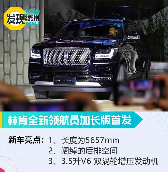 2019广州车展:林肯领航员加长版首发亮相