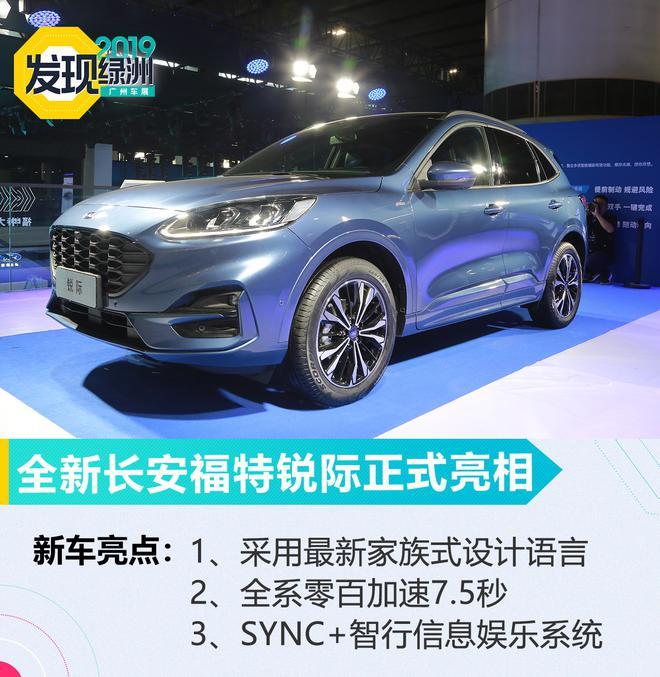 2019广州车展:全新长安福特锐际亮相