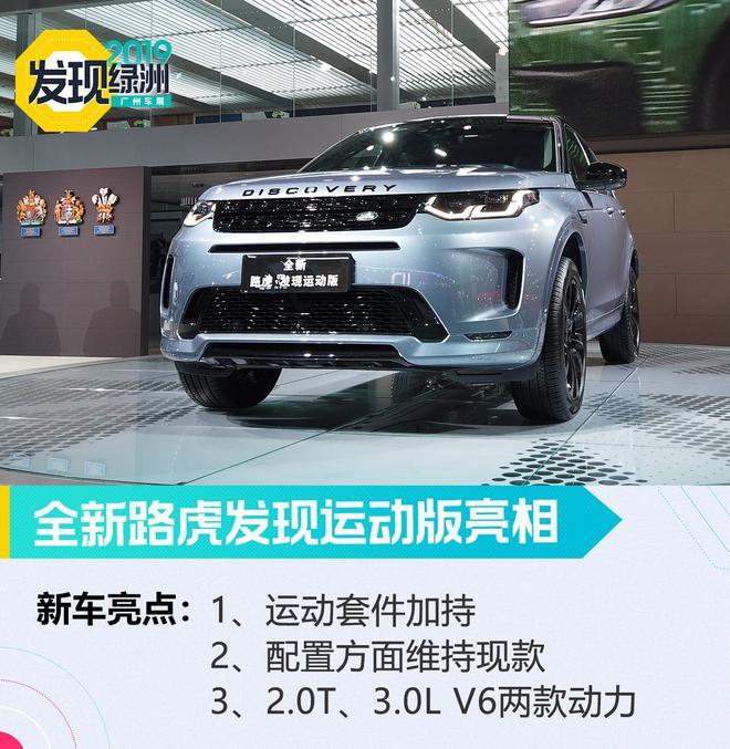 全新路虎发现运动版亮相广州车展