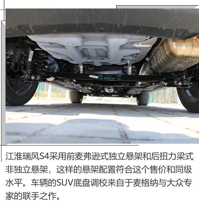智慧好开的小型SUV,试驾江淮瑞风S4