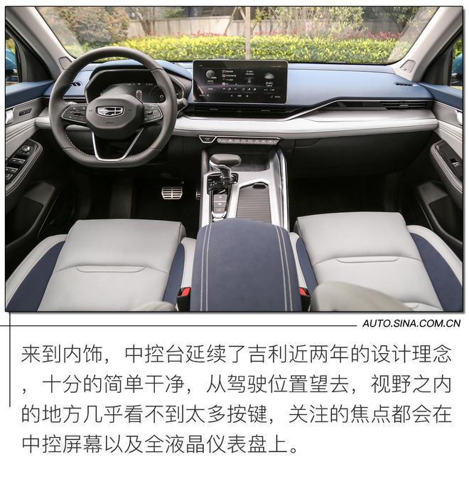 为销量而来 试驾全新紧凑级车吉利星瑞