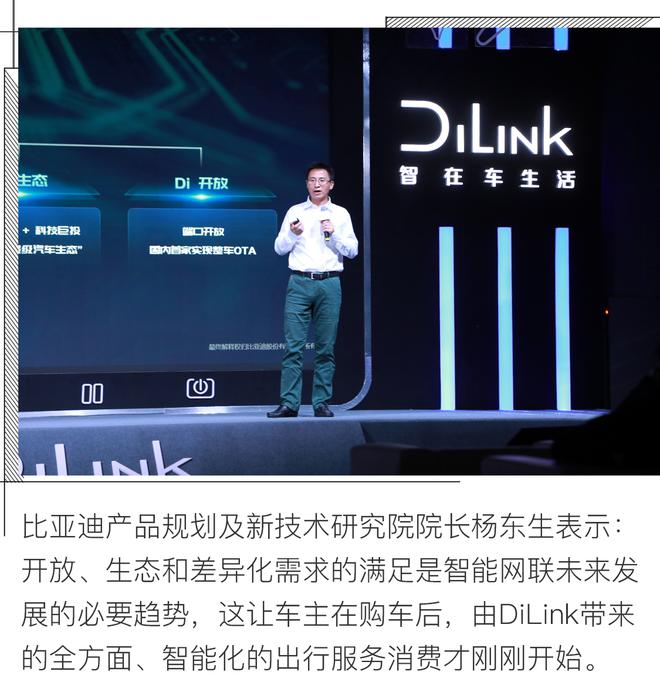 比亚迪DiLink智能网联,智D有生让车更懂你