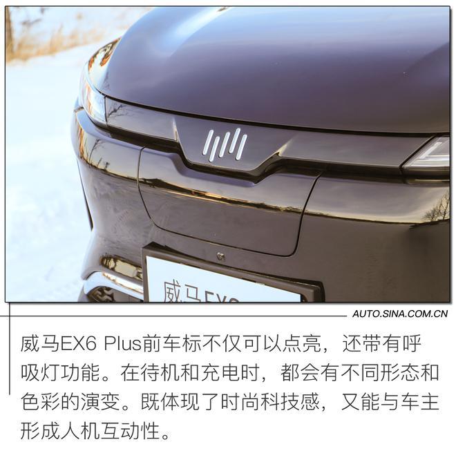 热管理系统是亮点 试驾体验威马EX6 Plus
