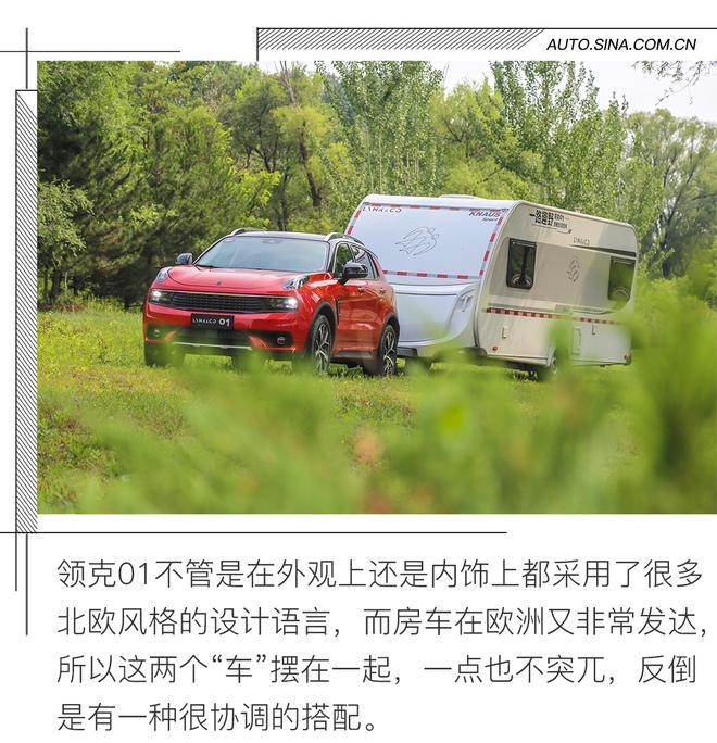 轻松拥有房车生活 体验领克01+拖挂式房车