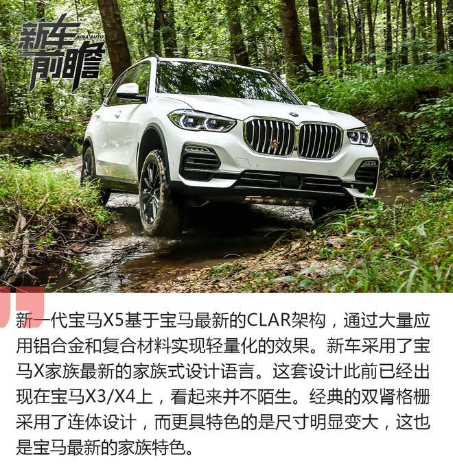 由内而外的全面升级 全新一代宝马X5新车前瞻