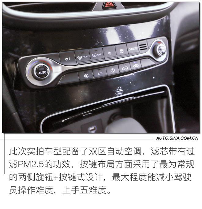 """做了次变脸手术的""""韩国欧巴"""" 实拍体验北京现代新款途胜"""