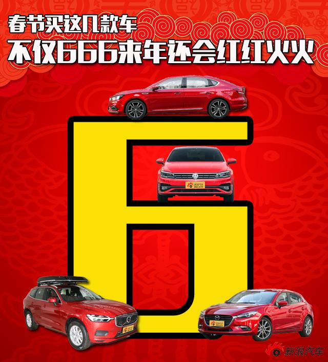 春节买这几款车 不仅666来年还会红红火火