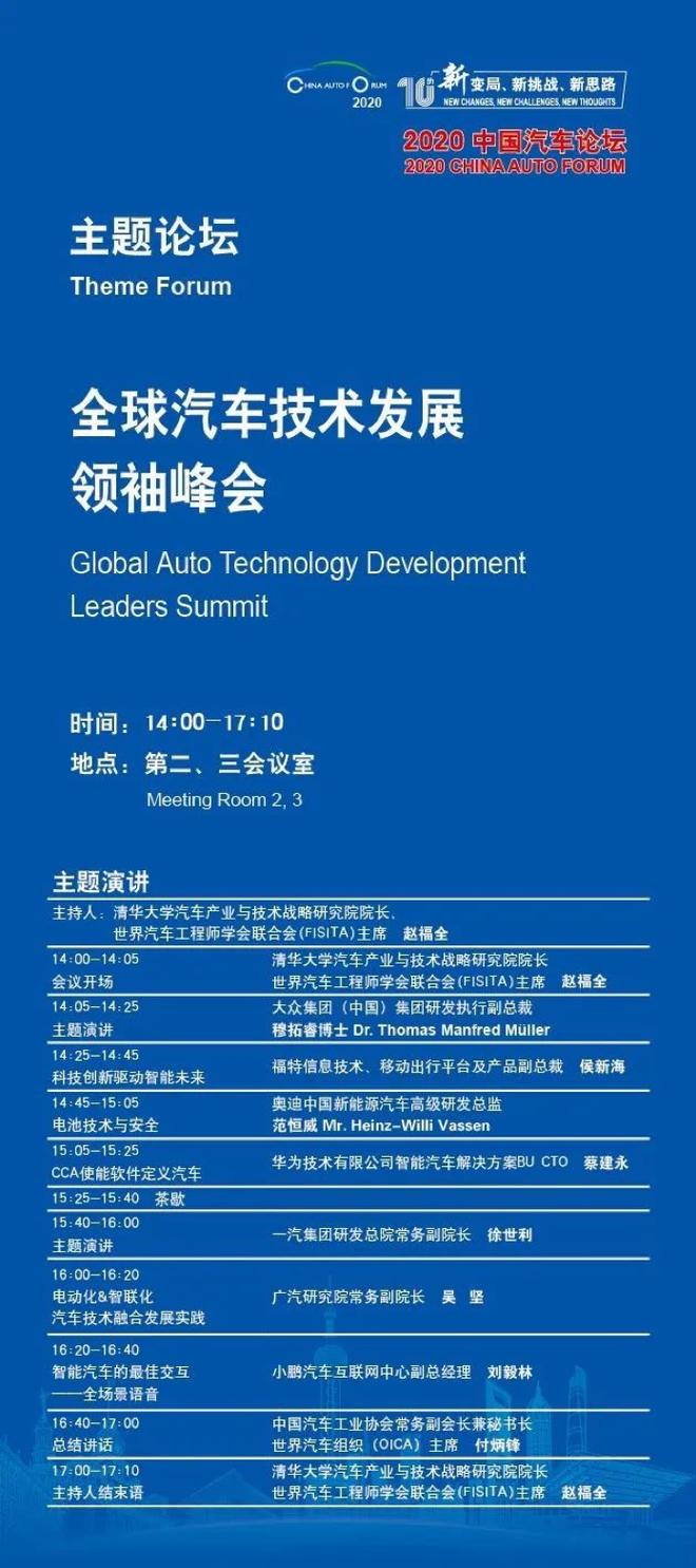 全球汽车技术发展领袖峰会将举办