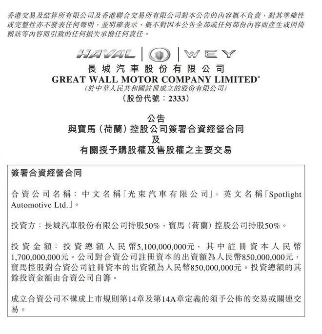 宝马新能源的3.0时代 旭说宝马在华的双战略
