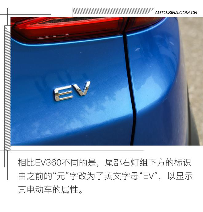 多方位提升 简单体验比亚迪元EV535