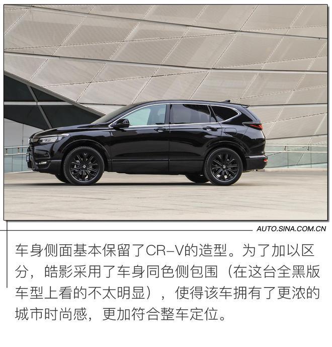 双车战略下的精致SUV 试驾广汽本田皓影