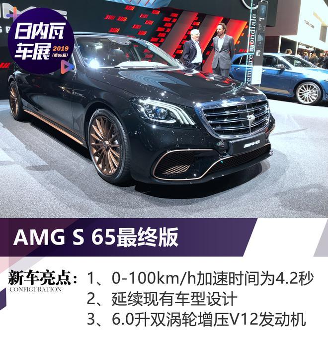 2019日内瓦车展:AMG S 65最终版亮相