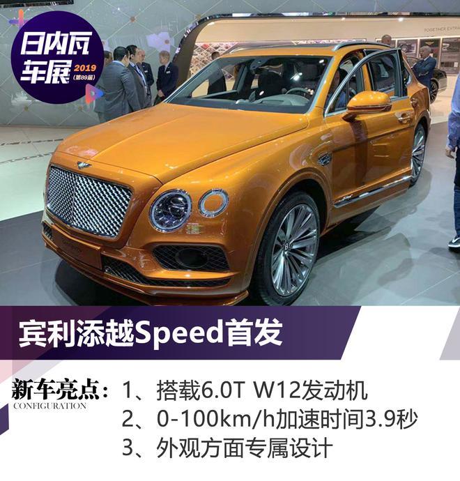 2019日内瓦车展:宾利添越Speed首发