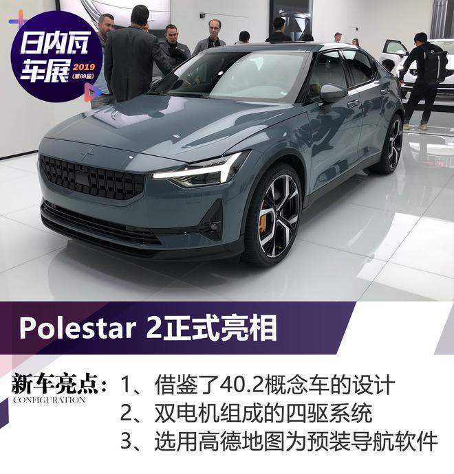2019日内瓦车展:Polestar 2正式亮相