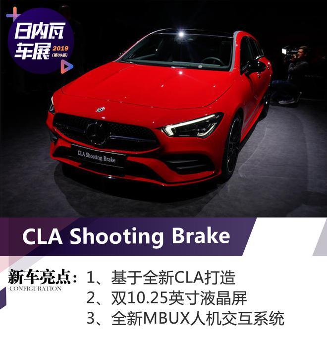 2019日内瓦车展:奔驰全新CLA Shooting Brake