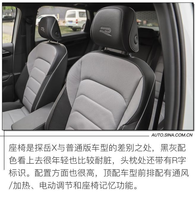 变身Coupe要加多少钱?试驾一汽大众探岳X