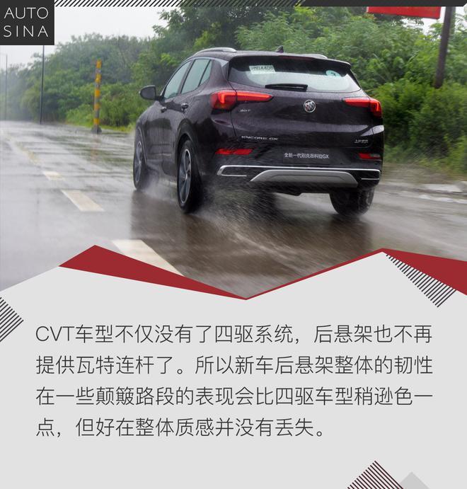 实用担当 试驾别克全新一代昂科拉GX CVT