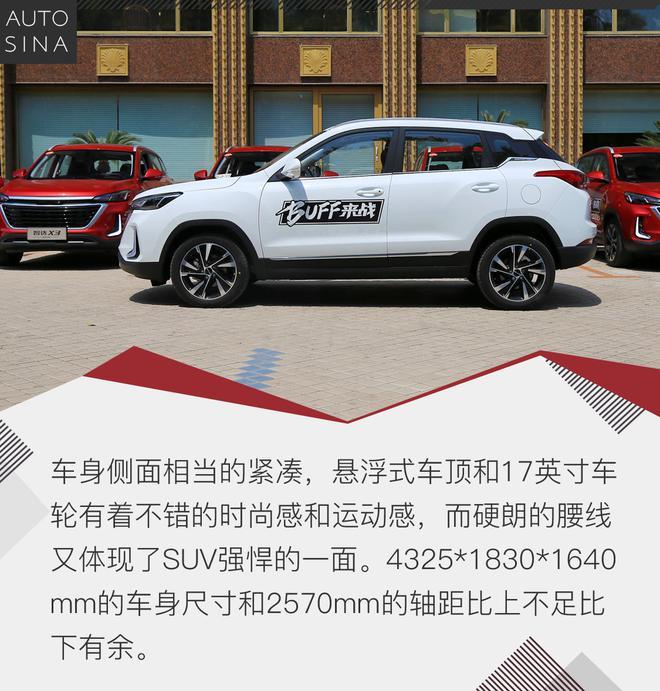 自主小型SUV搅局者 试驾北京汽车智达X3