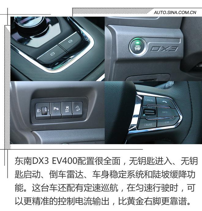 高效充电续航长,试驾东南DX3 EV400