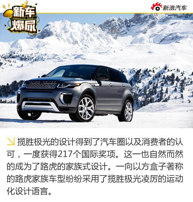 新车爆尿:细说路虎全新揽胜极光 小星脉?