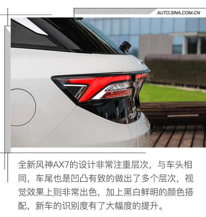 全新一代东风风神AX7正式发布 搭载1.6T发动机
