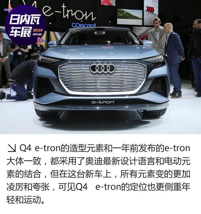 2019日内瓦车展:奥迪Q4 e-tron解析