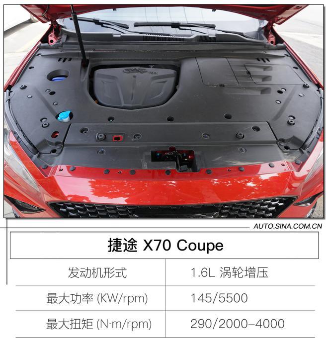 追求个性还是实用至上?试驾捷途X70 Coupe与X95