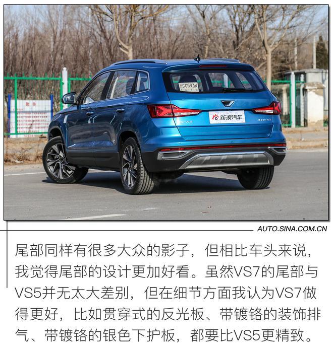 """性价比最高的""""大众""""中型SUV 试驾捷达VS7"""