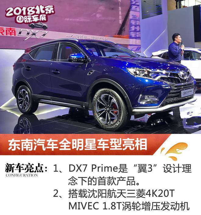 2018北京车展:东南汽车携家族车型亮相