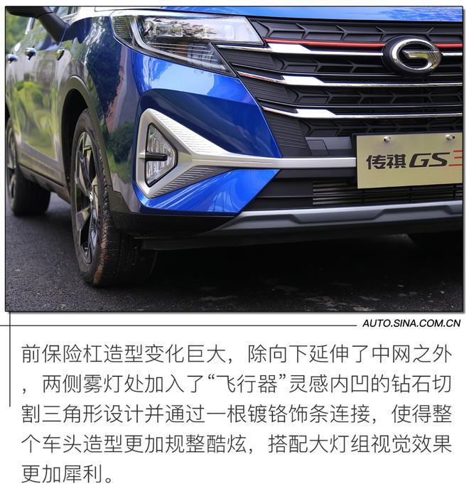 """""""上劲""""新青年 试驾广汽传祺GS3 POWER"""