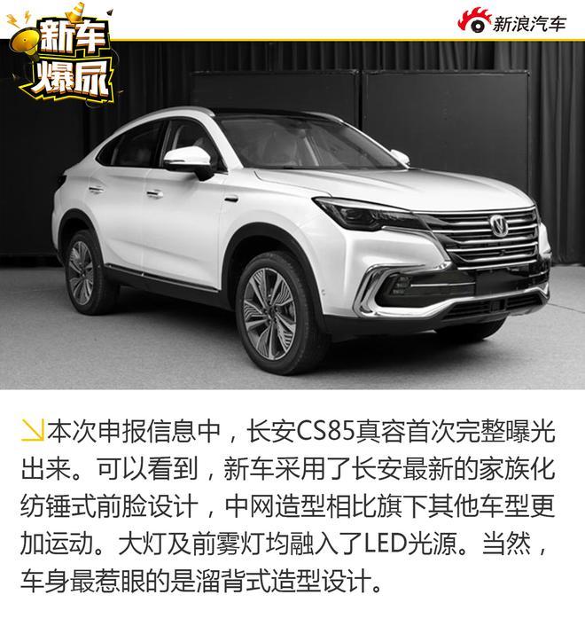 新车爆尿:310期申报目录 Coupe SUV大爆发