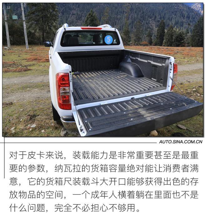 """全能的""""SUV型皮卡""""试驾郑州日产纳瓦拉"""