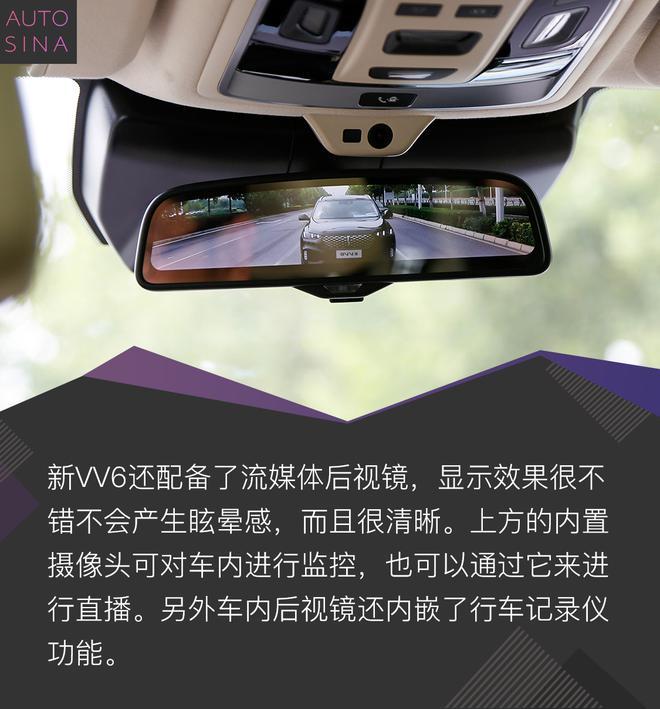 科技真的超高 試駕體驗WEY新VV6