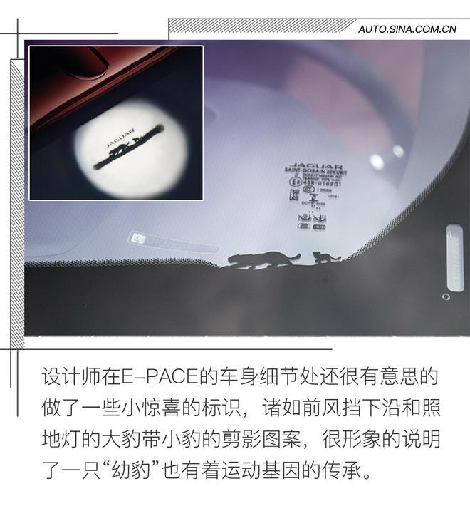 """""""幼豹""""初亮爪 试驾奇瑞捷豹E-PACE"""