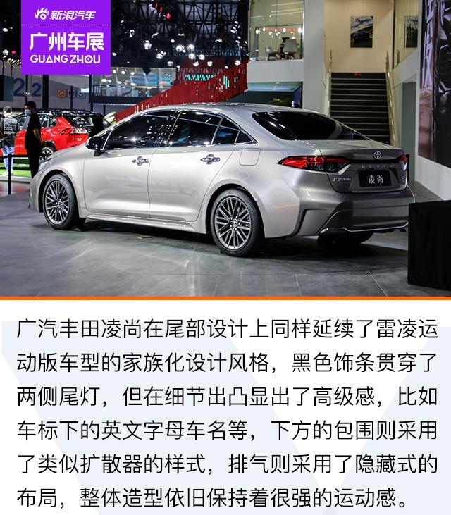 2020广州车展:A+级家轿新势力 广汽丰田凌尚解析
