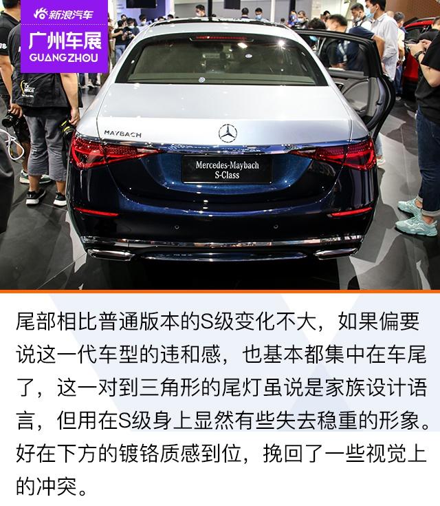 2020广州车展:迈巴赫S级实拍解析