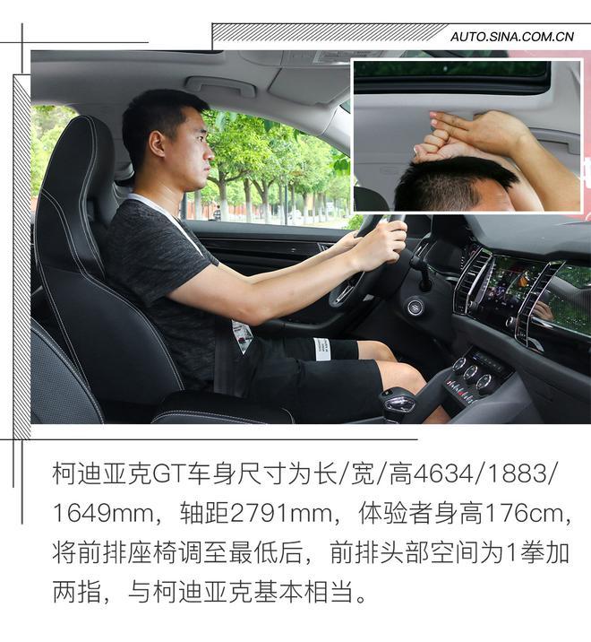提升品牌调性 试柯迪亚克GT TSI380
