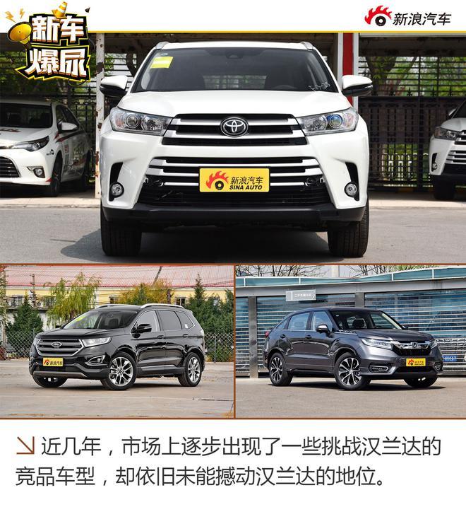 新车爆尿:中型SUV动态 探岳荣获年度车/汉兰达火爆依旧