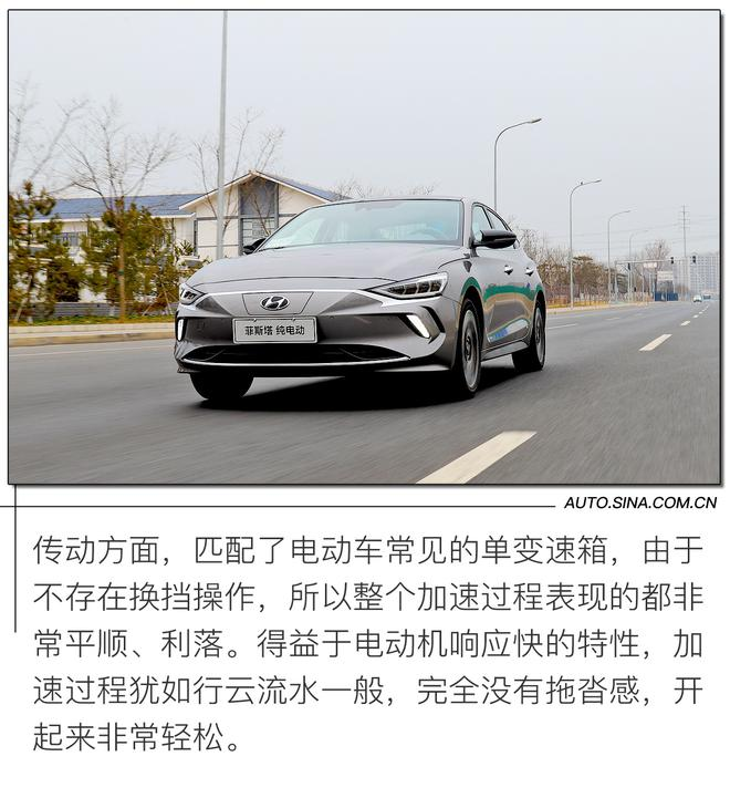 嚣张的外表下蕴含一颗温润的心 试驾北京现代菲斯塔纯电动