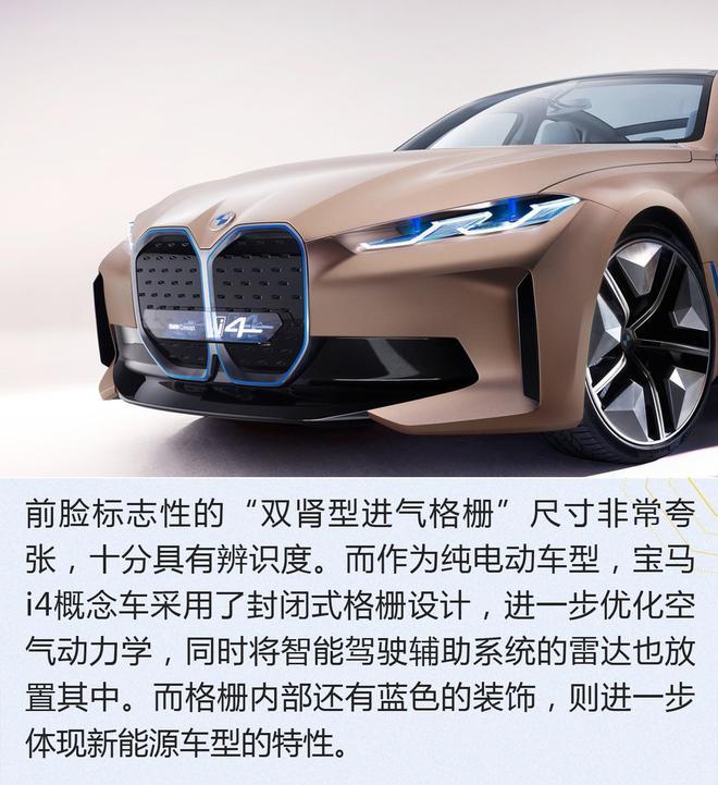 """《日内瓦车展取消 不影响""""撩""""车》 宝马i4概念车解析"""